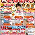 201410kizuna_omote
