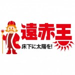 遠赤王ロゴ2
