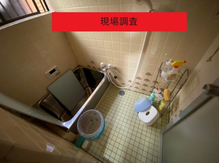 浴室タイル 現場調査