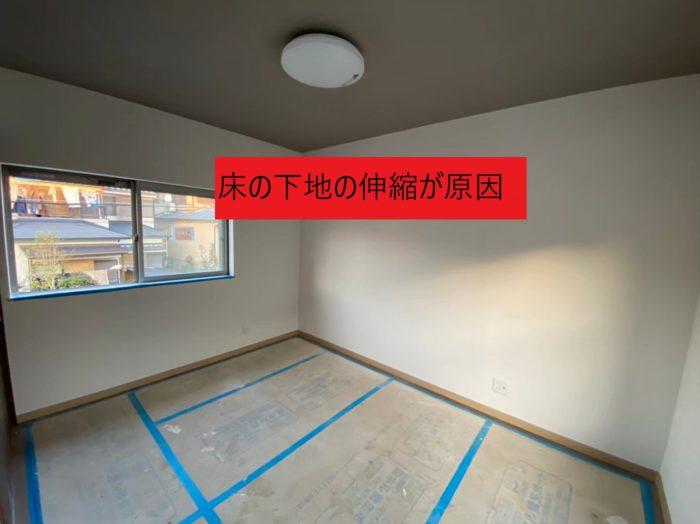 床材の伸縮が原因