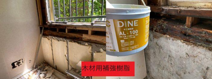 木材用補強樹脂