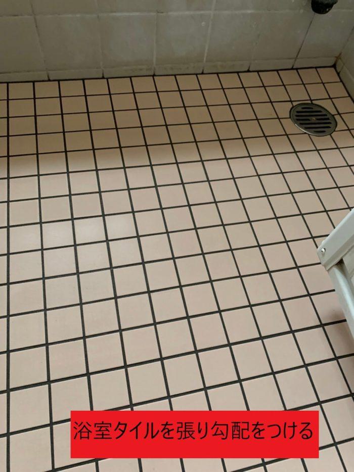 浴室タイル 張り 勾配をつける工程