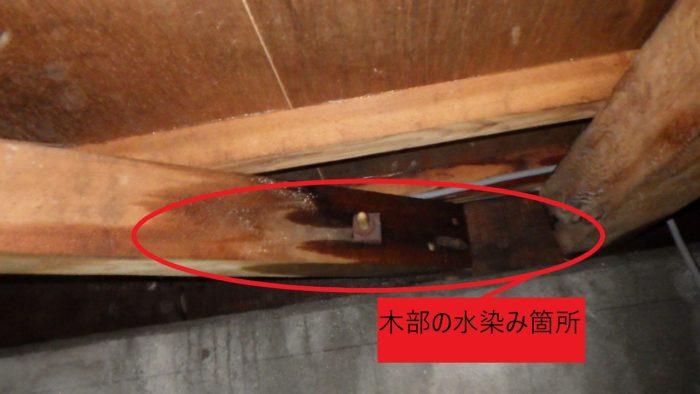 床下 水染み