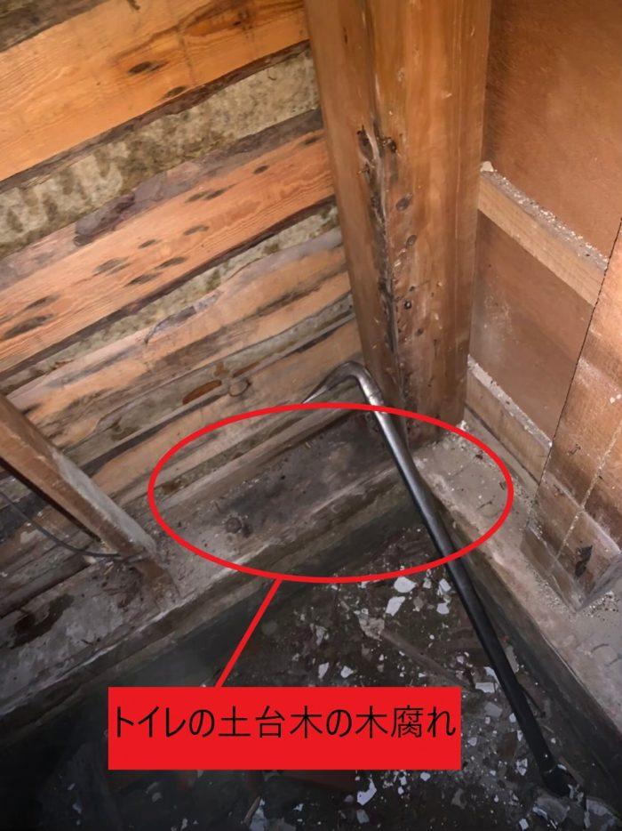 トイレの土台木腐れ