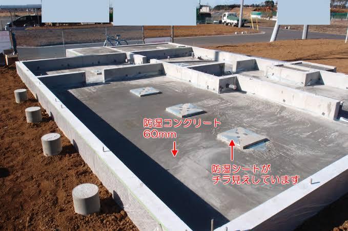 布基礎 防湿コンクリート