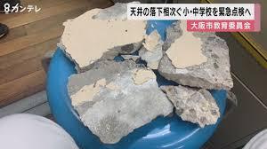 コンクリート老朽化