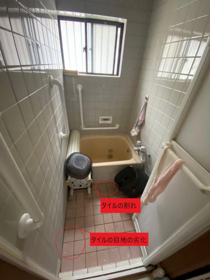 浴室タイル 現状