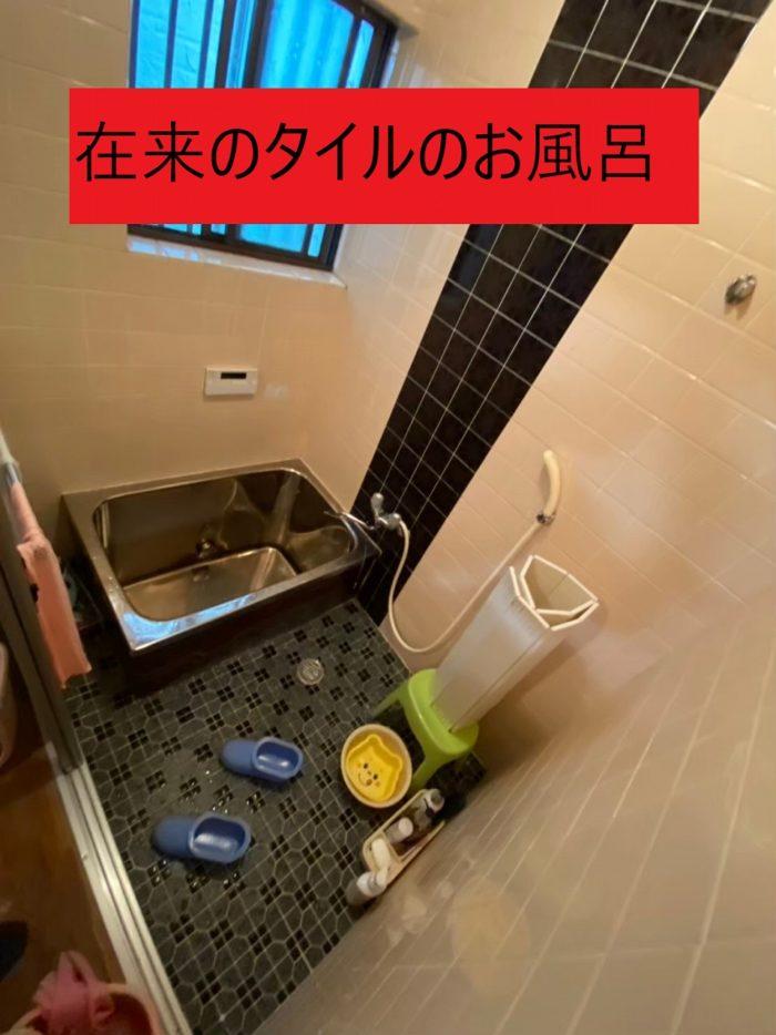 在来のタイルのお風呂