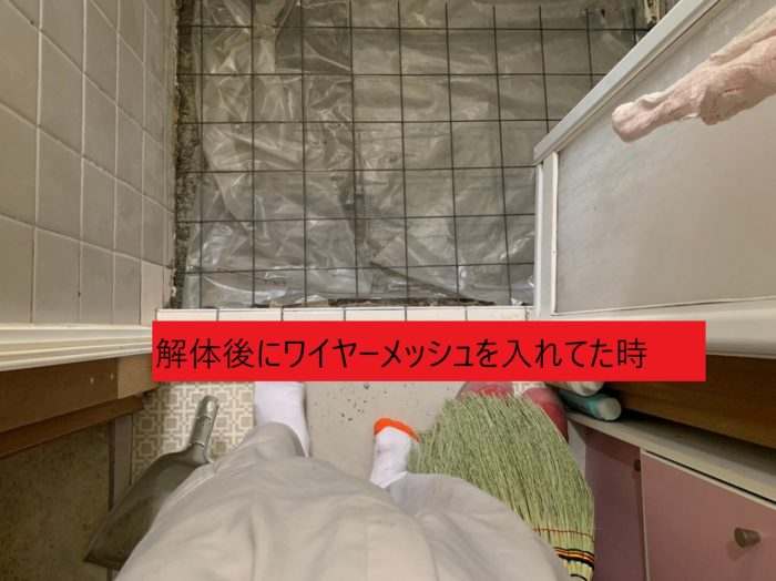 浴室タイル ワイヤーメッシュ