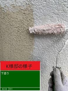K様邸 下塗り