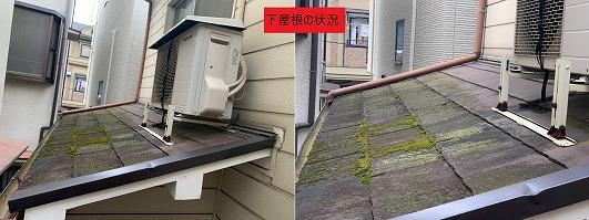 下屋根の状況