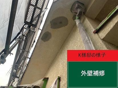 K様邸 外壁補修
