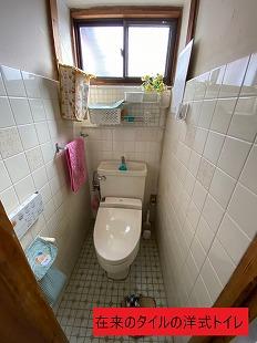 在来のタイルの洋式トイレ