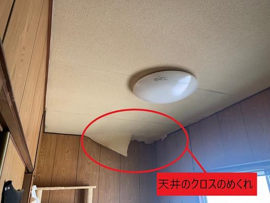 天井のクロスめくれ