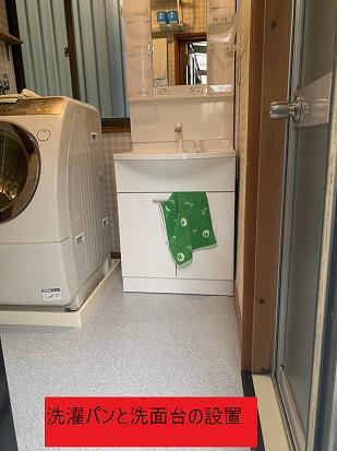 洗濯パンと洗面台の設置