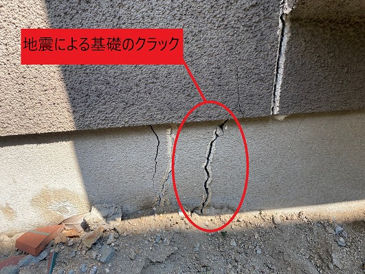 地震による基礎のクラック