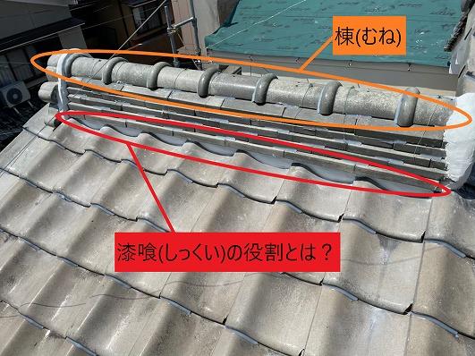 屋根漆喰の役割