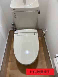トイレ改装完了