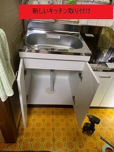 新しいキッチンの取り付け