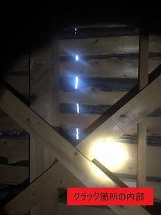 クラック箇所の内部
