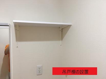 吊戸棚の設置