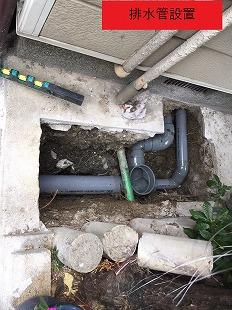 排水管設置2
