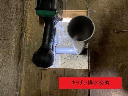 キッチン排水