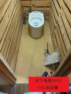 床下地 トイレ仮設置