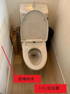 トイレ仮設置
