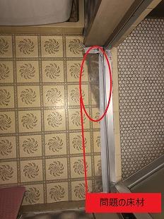 問題の床材