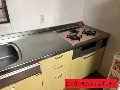 古くなったシステムキッチン