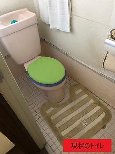 現状のトイレ