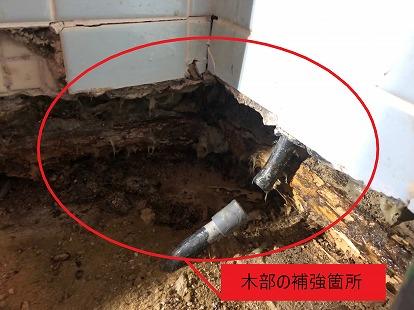木部の補強箇所