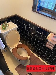 お問合せのトイレ詳細