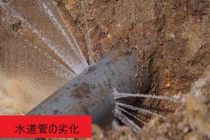 水道管の劣化