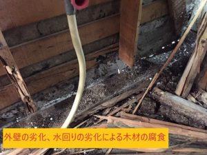 外壁の劣化、水回りの劣化による木材の腐食